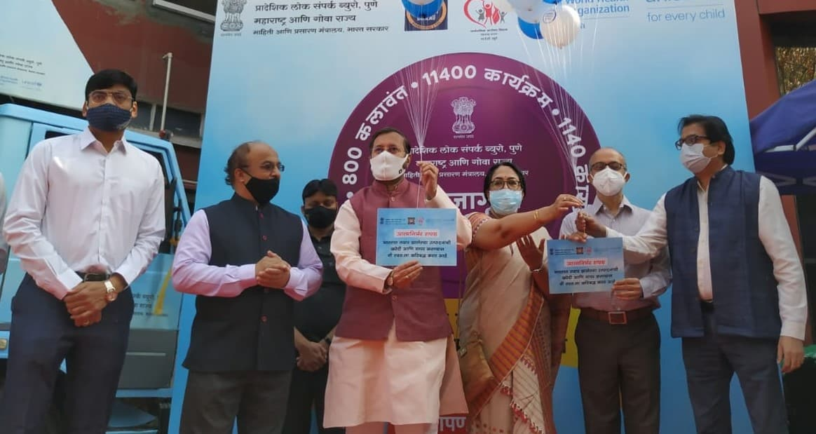 Information and Broadcasting Minister Prakash Javadekar launches state wide awareness campaign on COVID19 vaccination and Aatmanirbhar Bharat in Pune